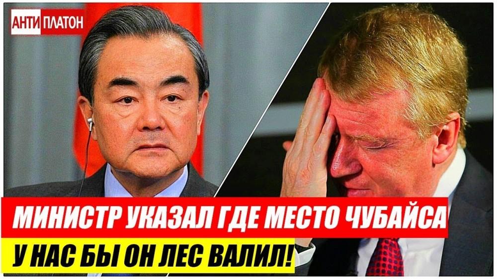 Разоблачаем! Почему китайский министр не пожал руку Чубайсу?