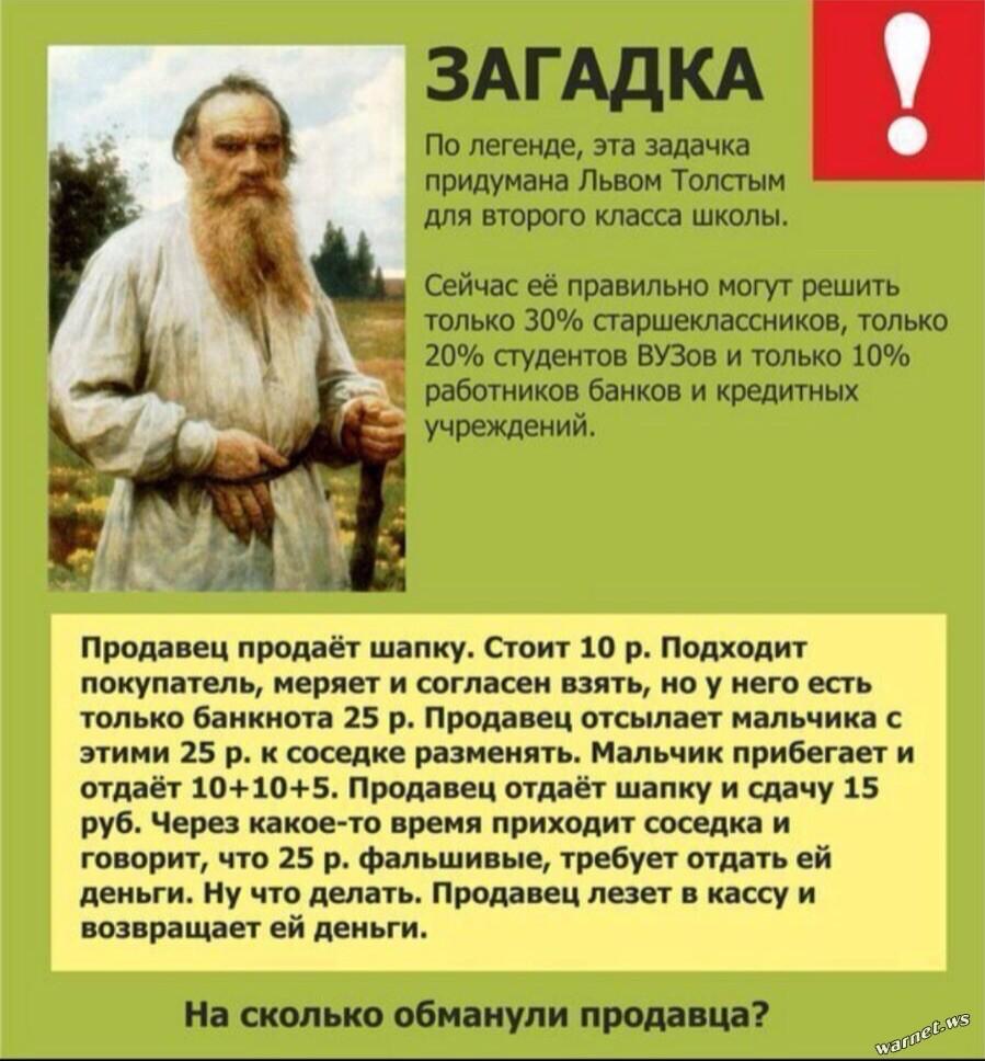 Задачку Льва Толстого правильно решают всего 30% людей?
