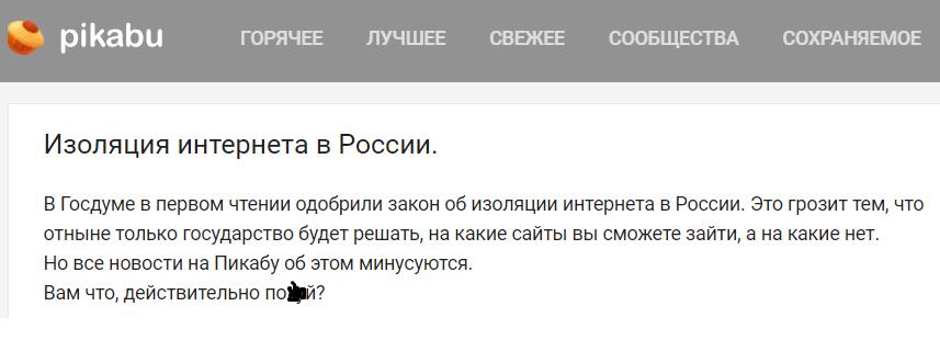 Хотят ли в России изолировать интернет?