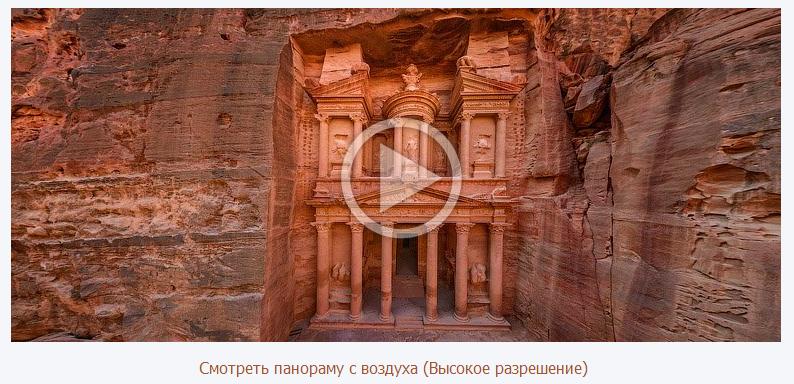 Древний город Петра, Иордания • 360° Аэрофотопанорама