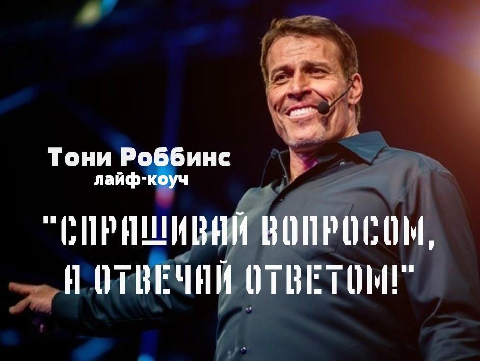 Неужели Тони Роббинс в Россию больше не приедет?