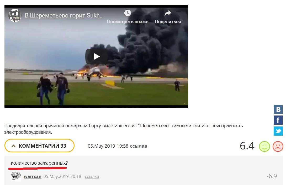Более 40 погибших в самолете. Хохлы в своем репертуаре