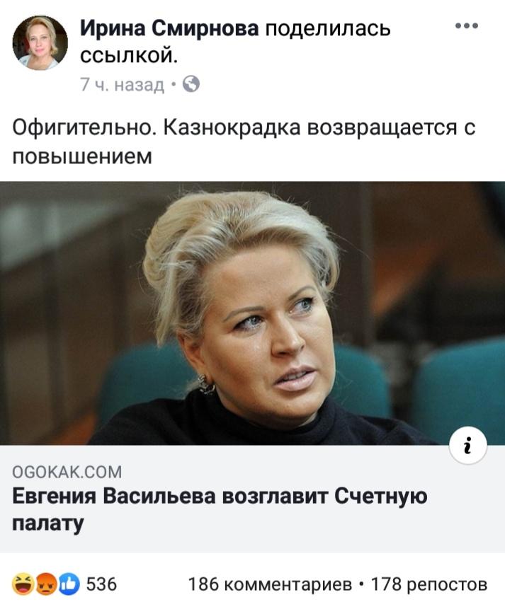 Евгения Васильева возглавит Счетную палату?