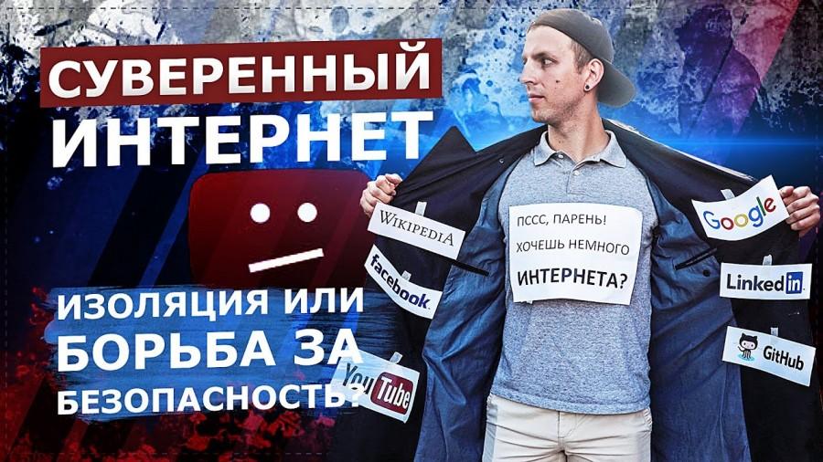 Вот условия для изоляции рунета