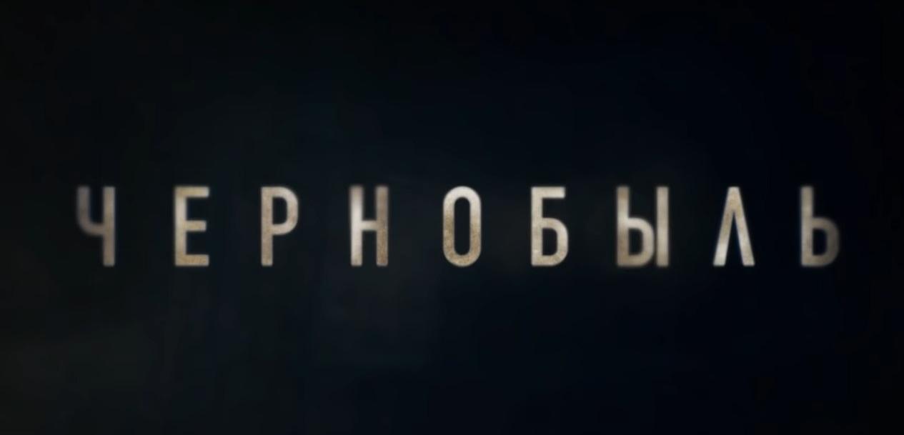 """""""Чернобыль"""" по популярности обошел """"Игру престолов"""""""