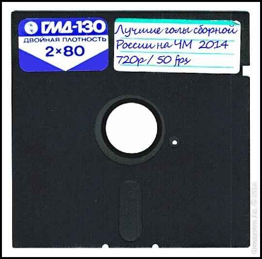 ЧМ-2014-Россия-вперде-песочница-1347933