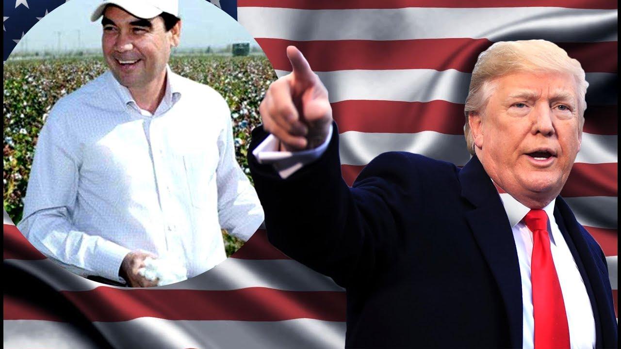 "Как США ""дружат"" с Туркменистаном"