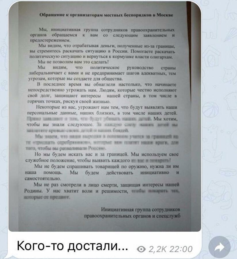 Задержан блогер, предложивший расправляться с детьми силовиков