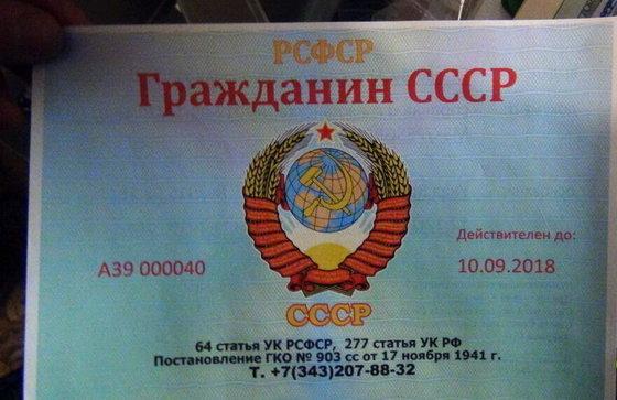 Почему «Домой в СССР» признали экстремистами теперь, Российской, такой, России, городов, оказалась, призывали, Вообще, паспорта, очень, стране, Тараскин, людей, никого, заставляет, напоминает, продажу, участков, земельных, добровольно