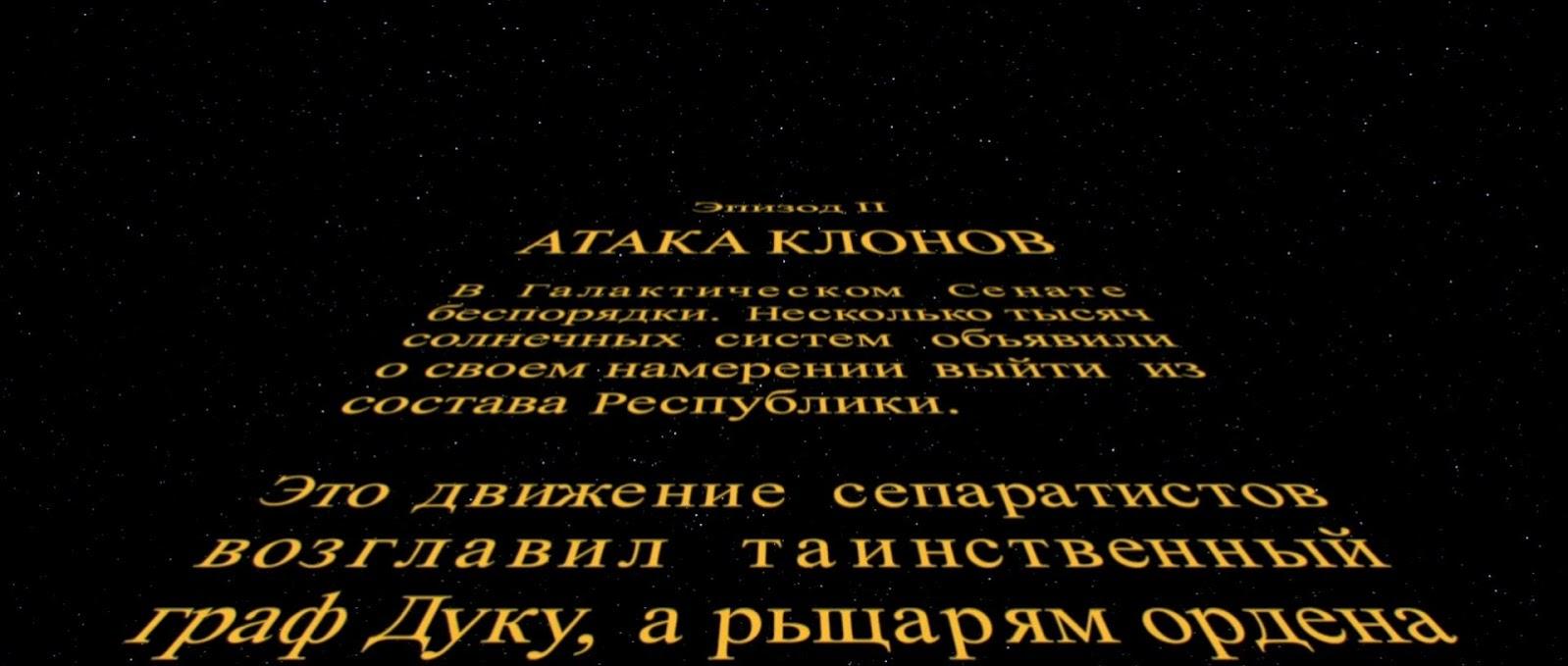 Звездные войны 2 1080p 60fps.mkv_snapshot_00.01.06_[2015.02.18_15.36.21]