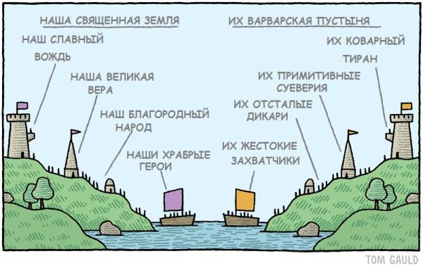 tom-gauld-Комиксы-myjetpack-война-1919092