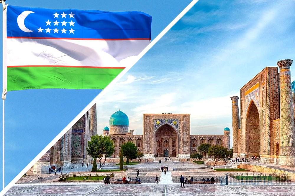 Поехали в Узбекистан!