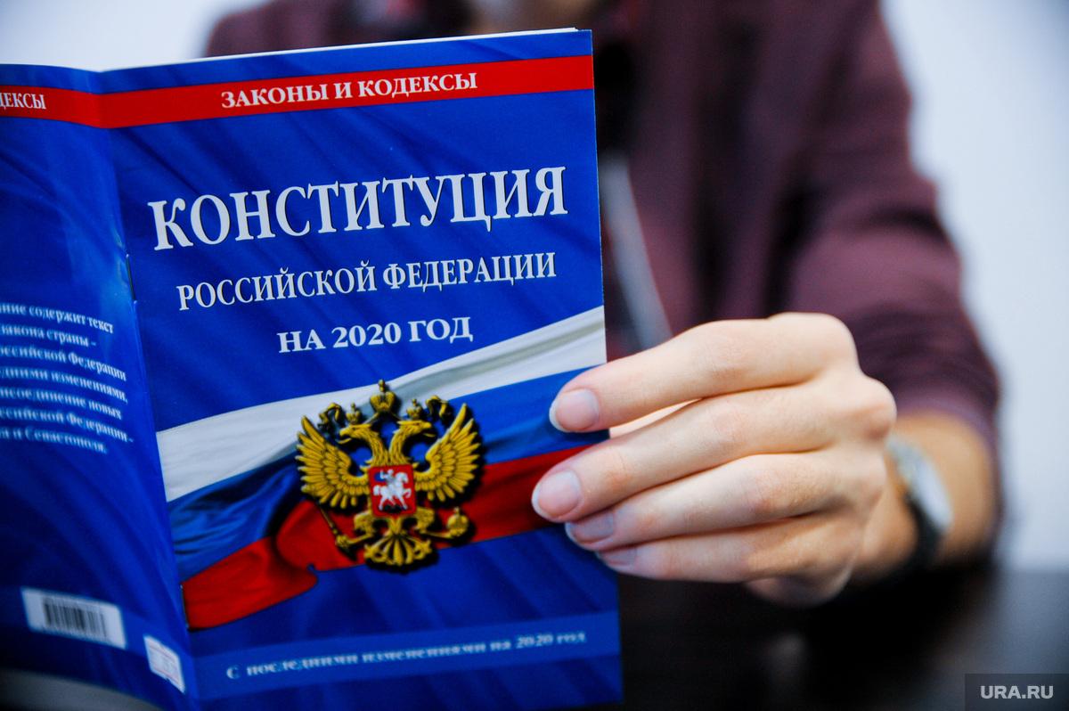 Все изменения и новые пункты Конституции РФ