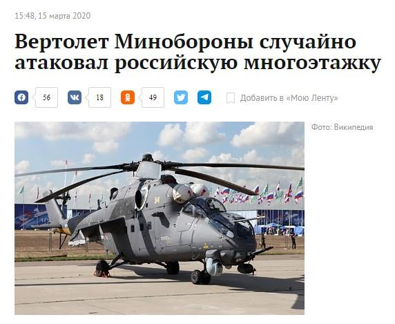 Вертолет Минобороны случайно атаковал российскую многоэтажку