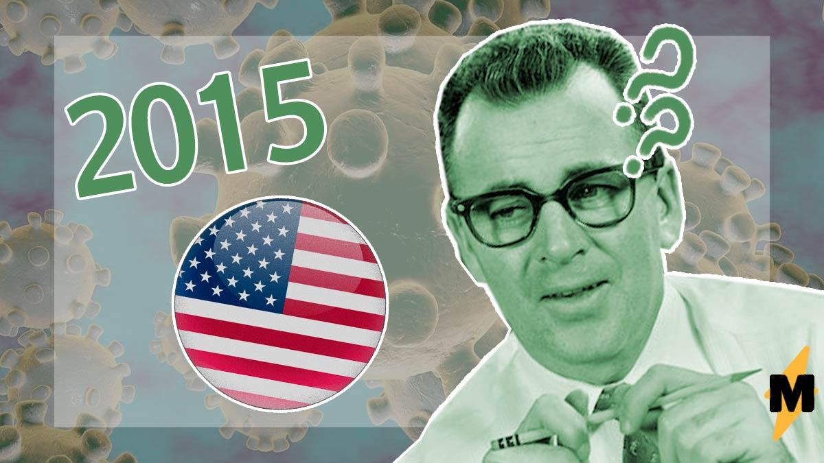 Ученые предупреждали о возможной утечке коронавируса из лаборатории США,Медицина