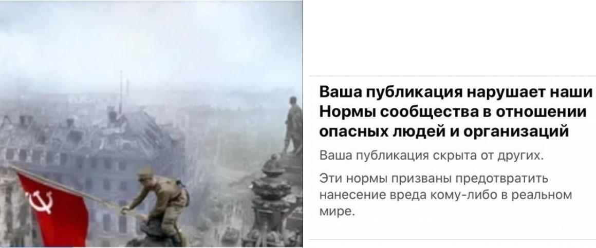 Facebook блокирует посты с фотографиями флага СССР