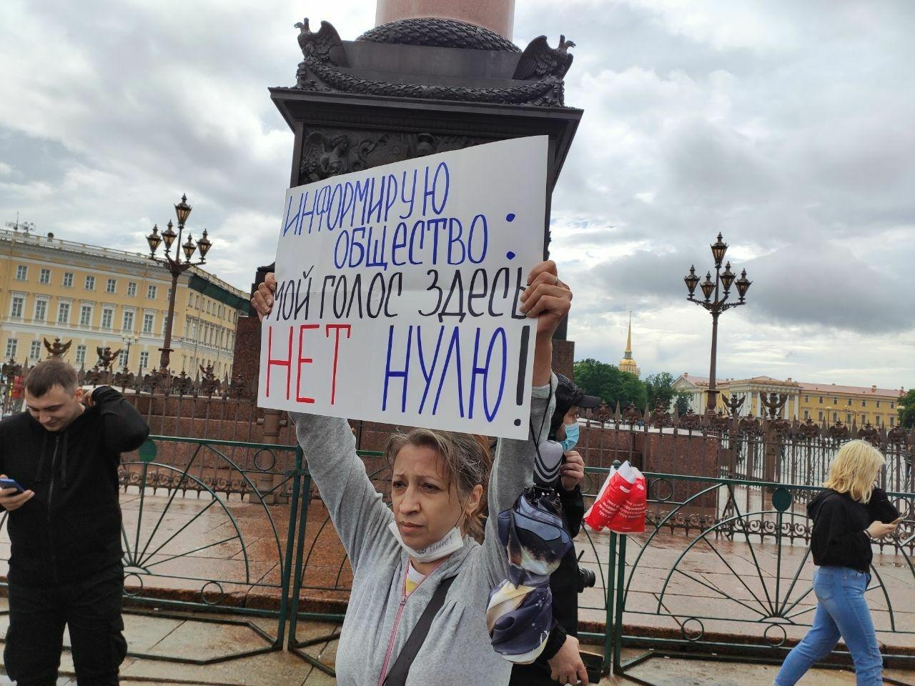 100 человек в Питере против поправок в Конституцию