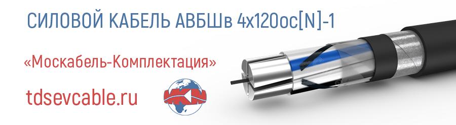 Кабель АВБШв 4х120 москабель комплектация