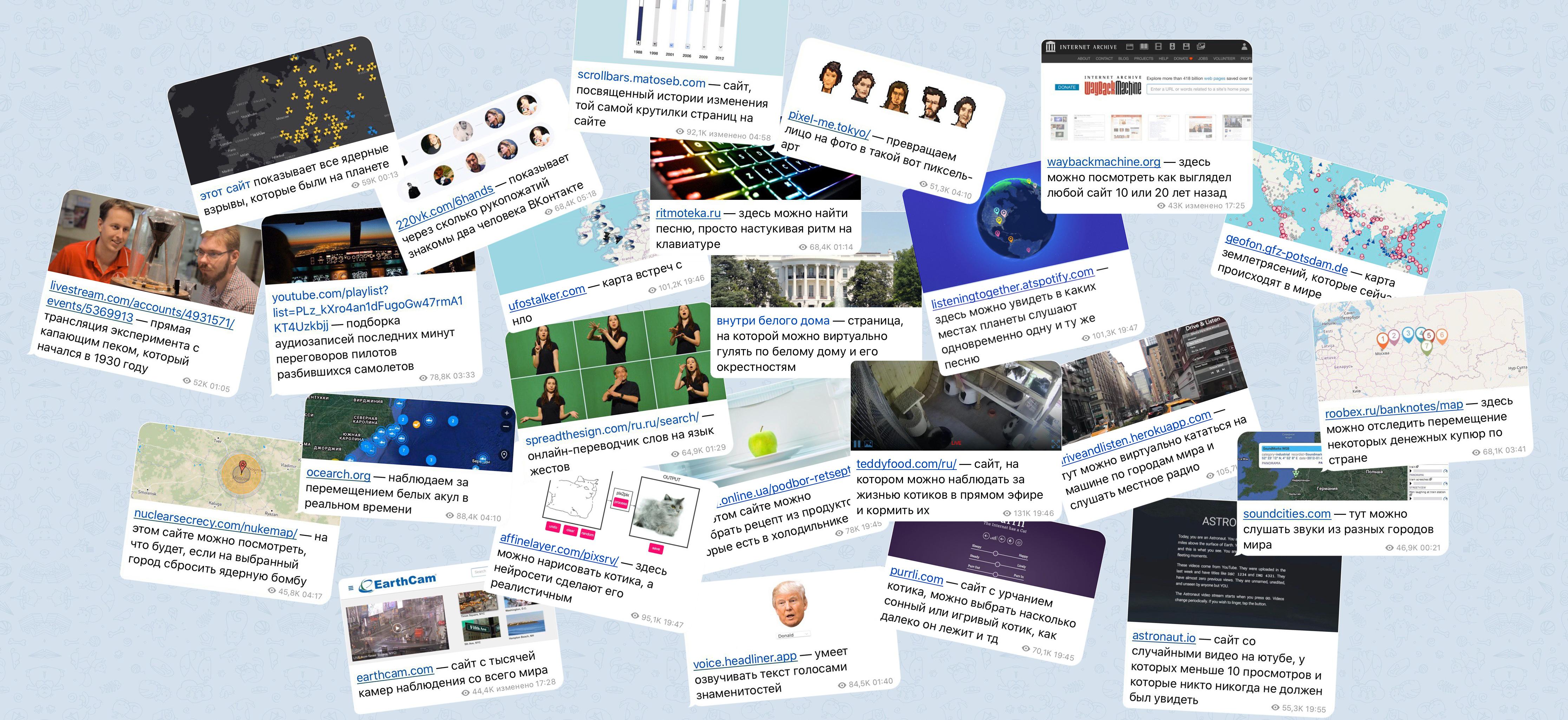 44 интересных сайта для случаев, когда скучно