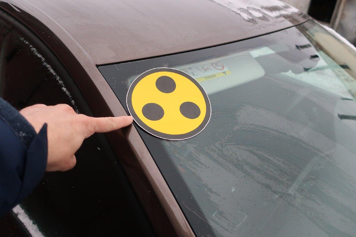Что обозначают три точки в желтом круге на автомобиле?
