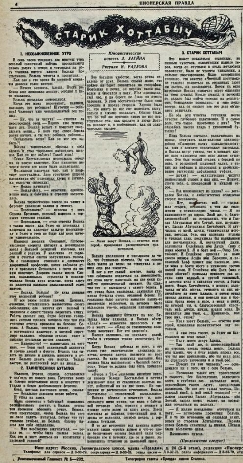 """Откуда появился """"трах-тибидох"""" в """"Старике Хотабыче""""? Литература"""