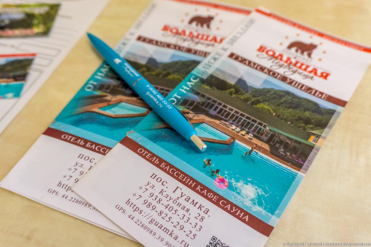 Как может турист устроиться в Гуамском ущелье Мои обзоры