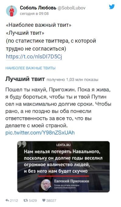 Зачем Пригожин выкупил долг Навального?