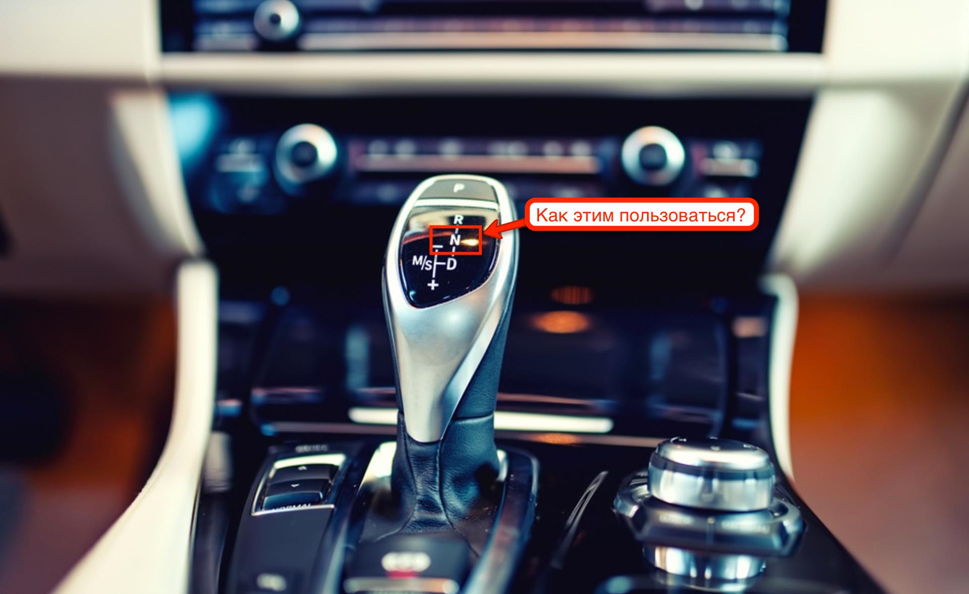 Нужно ли ставить АКПП автомобиля на «нейтраль»?