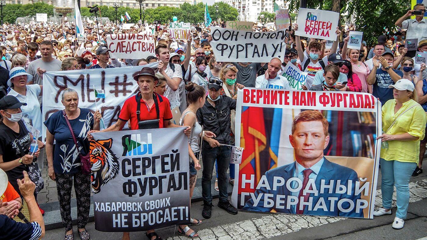 В Хабаровске в поддержку Фургала вышли 600 человек Политика