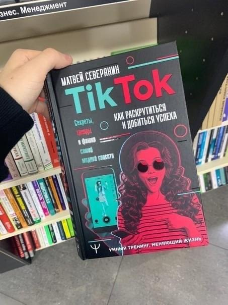Самоучитель по TikTok Интернет