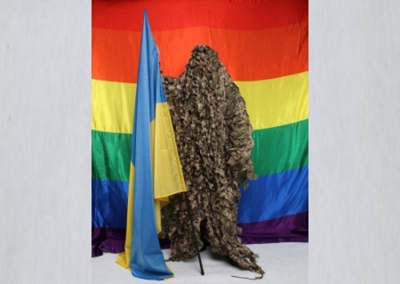 Ветеранская организации представителей ЛГБТ на Украине Украина