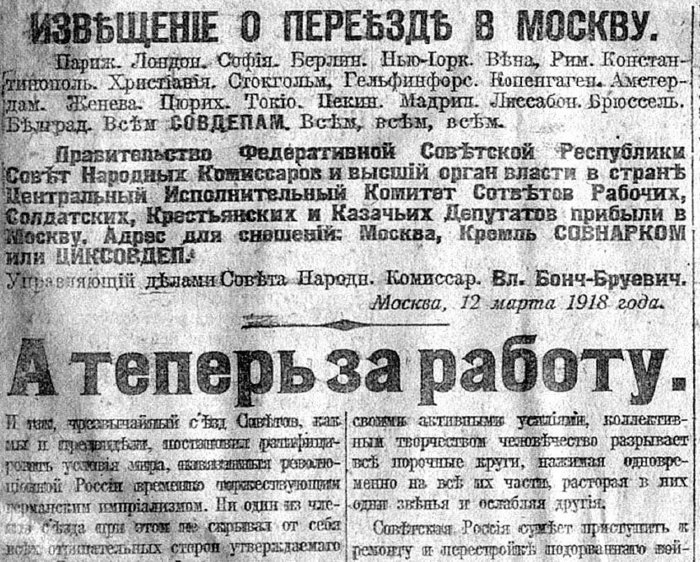 Зачем большевики перенесли столицу из Питера в Москву? Вопросы,История