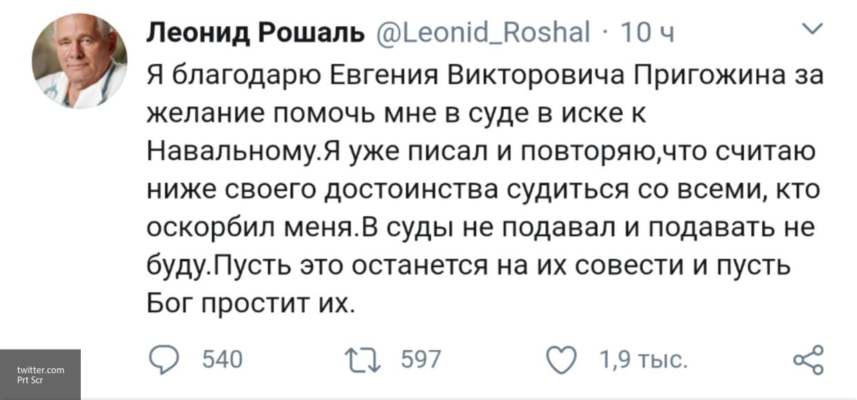 Почему доктор Рошаль не собирается судиться с Навальным?