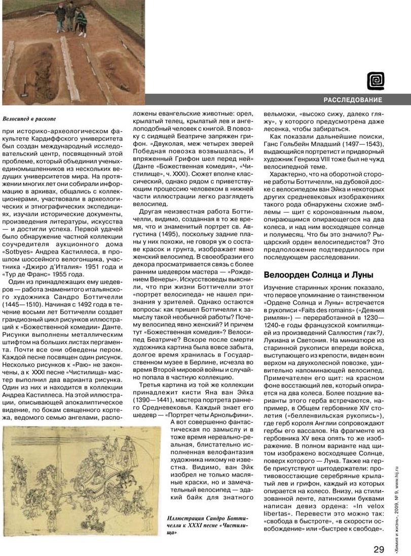 Фейковая история средневековых велосипедов Разоблачаем