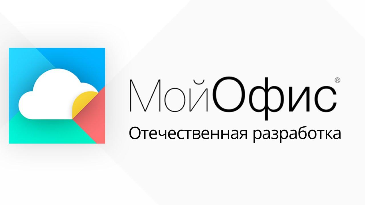 """""""МойОфис"""" против """"Microsoft"""" в Африке Компьютеры"""