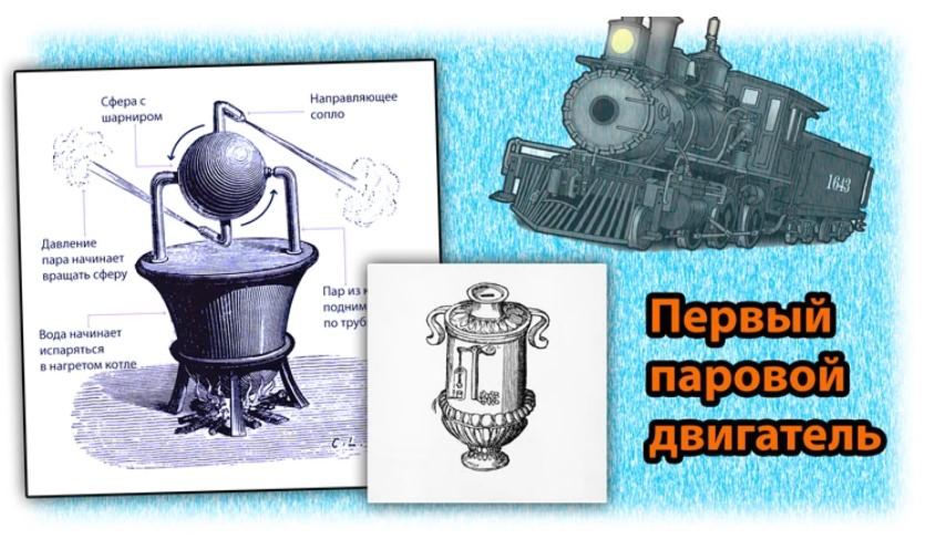 Одна из величайших забытых паровых машин в истории Наука,История