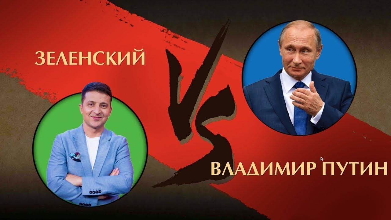 Путин опережает Зеленского по популярности на Украине Украина