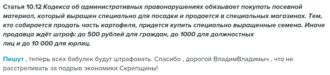 Фейки в ЖЖ по поводу штрафа за выращивание картошки