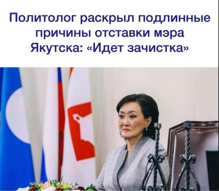 """Почему подала в отставку """"народный мэр"""" Якутска? Политика"""