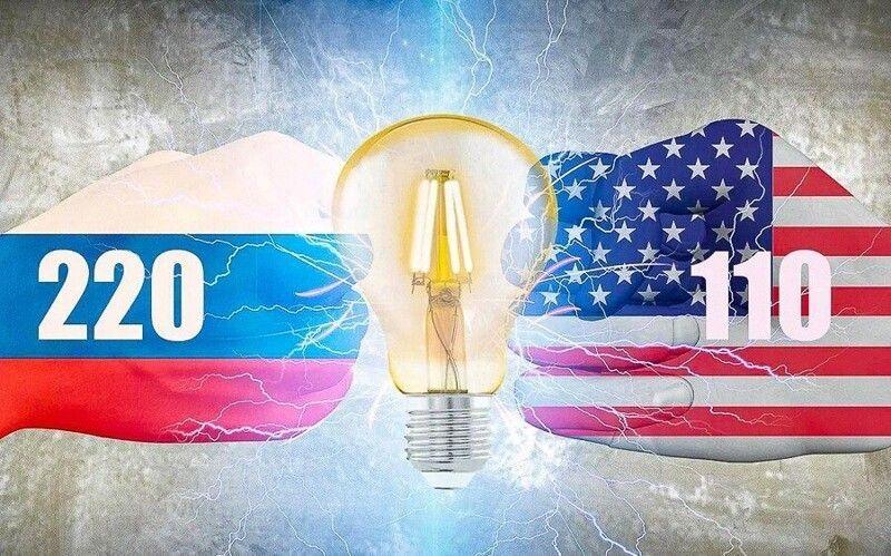 Почему в розетках США 110 Вольт, а у нас 220? Технологии
