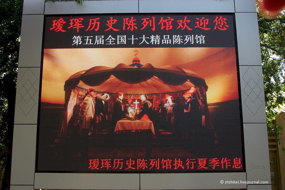 Китайские игры с историей