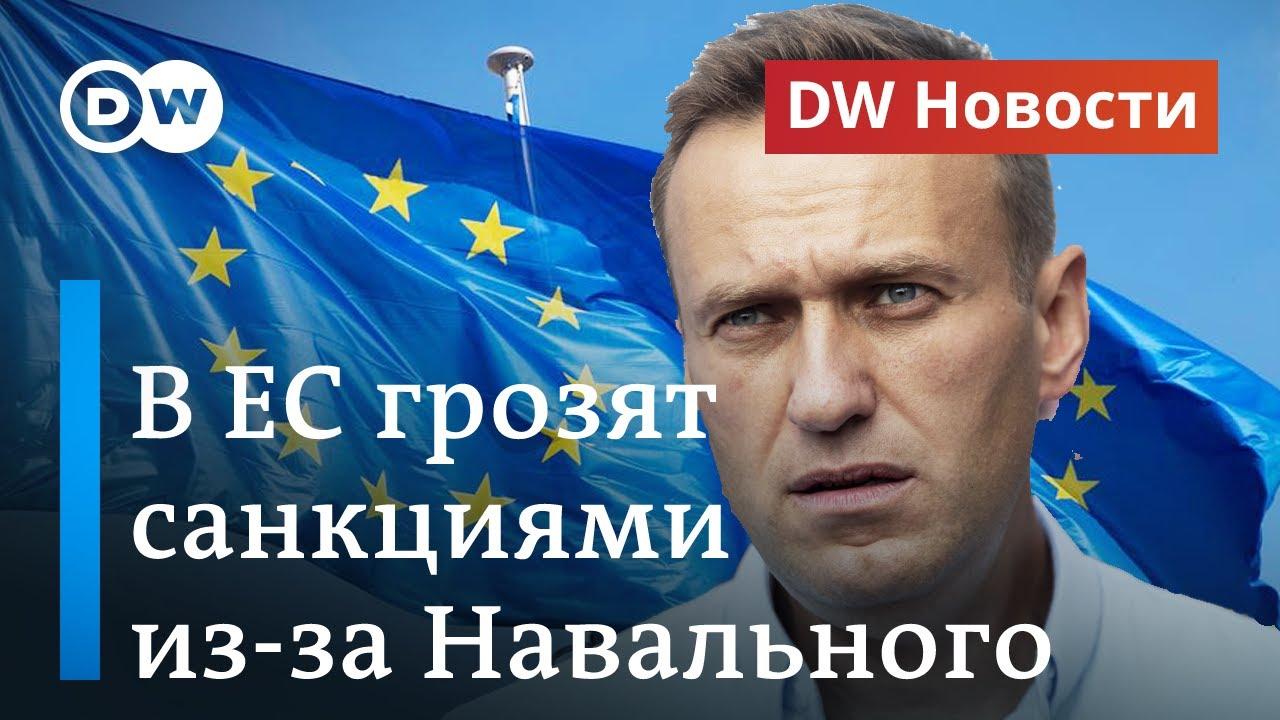 """Кого наказывают Евродепутаты останавливая """"Северный Поток - 2""""? Политика"""