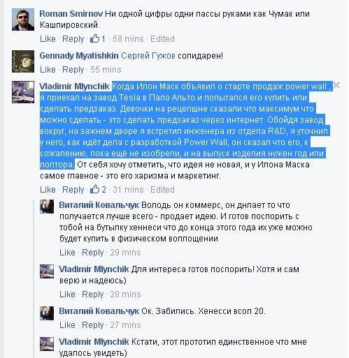 Остап Петрикович Маск или Илон Мавродиевич Петрик?