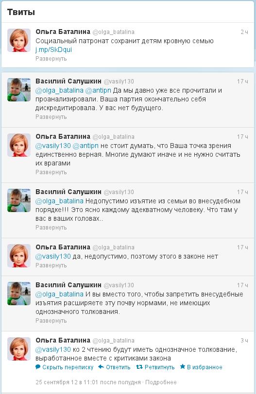 Ольга Баталина в twitter'е