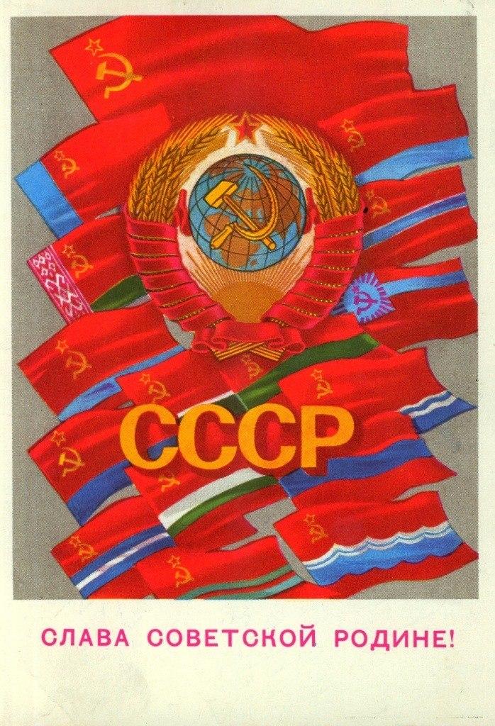 Слава советской Родине