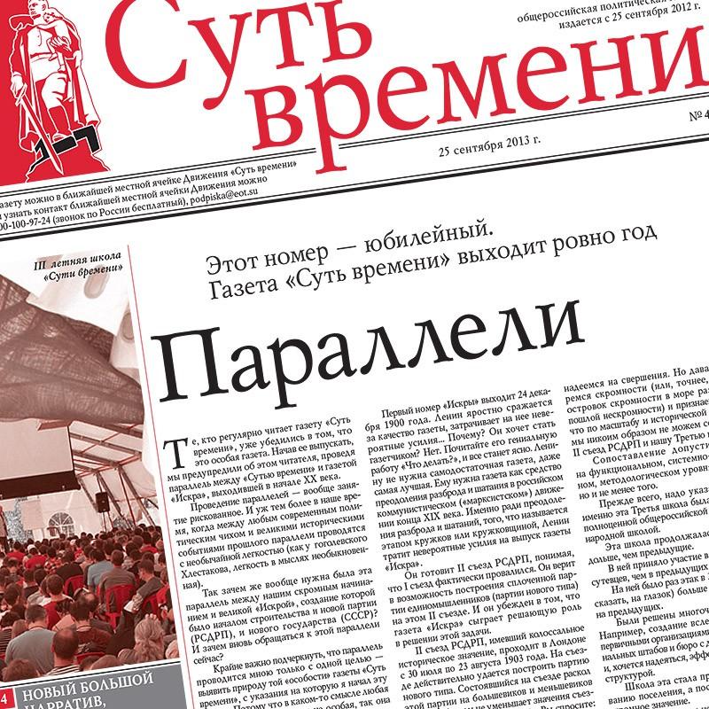 Газета Суть времени №47