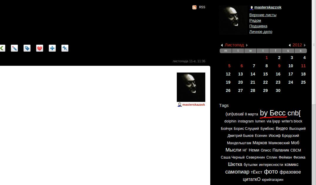 Screenshot - 11.11.12 - 11:37:30