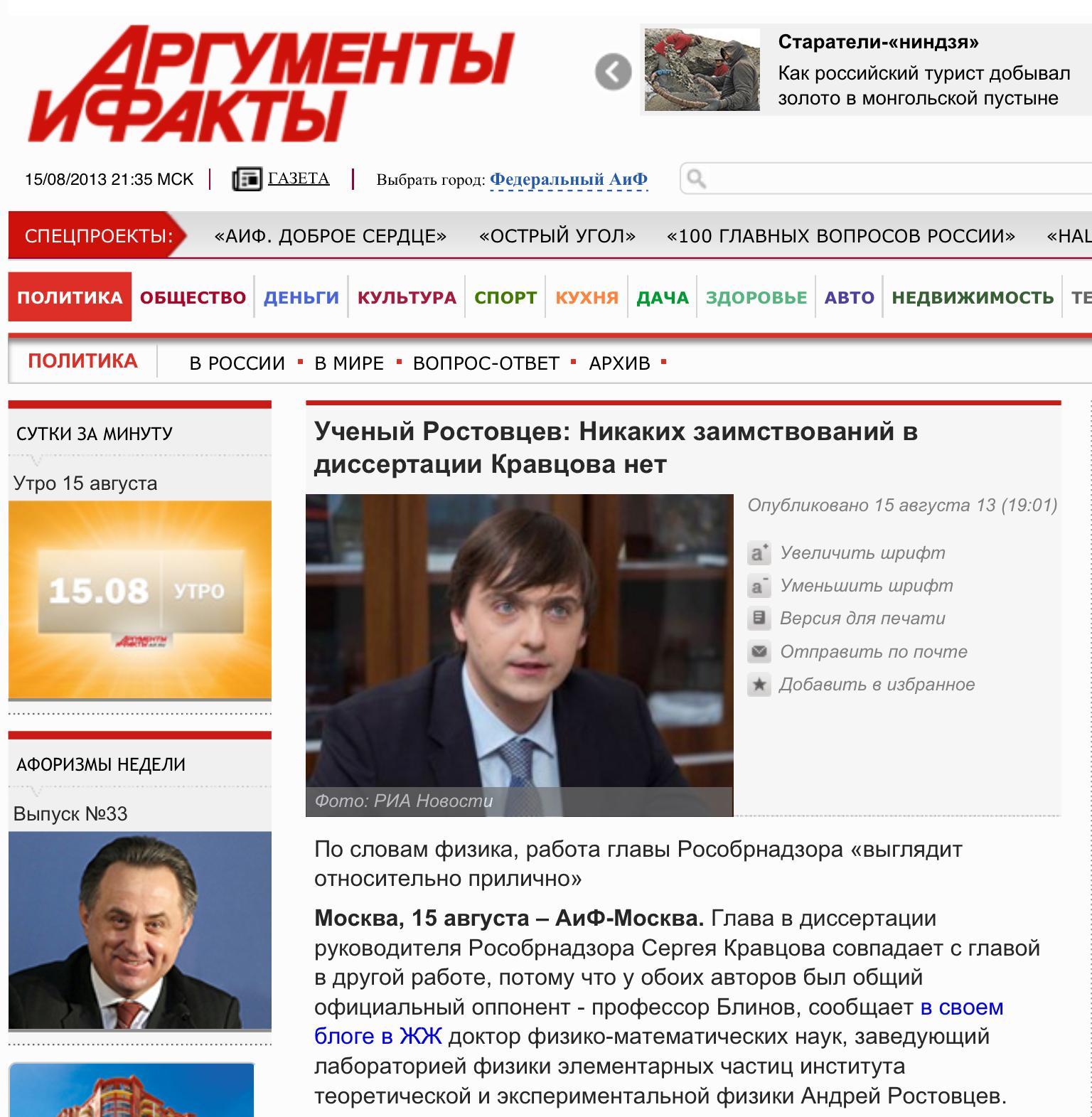 Ученый Ростовцев: Никаких заимствований в диссертации Кравцова есть