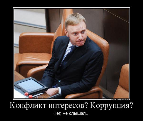 988714_konflikt-interesov-korruptsiya_demotivators_to