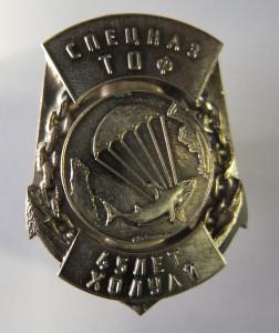 Спецназ ТОФ45 800